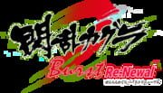 Senran Kagura Burst Re:Newal