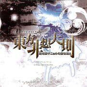 Touhou 12.3 - Hisoutensoku / Unthinkable Natural Law