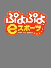 Puyo Puyo eSports