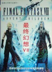 Final Fantasy VII (Famicom)