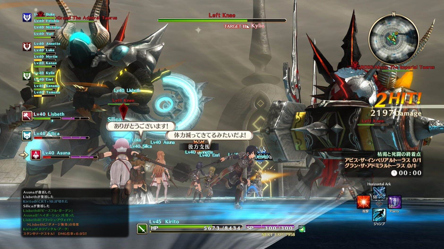Gaming-Wire | Sword Art Online: Hollow Realization
