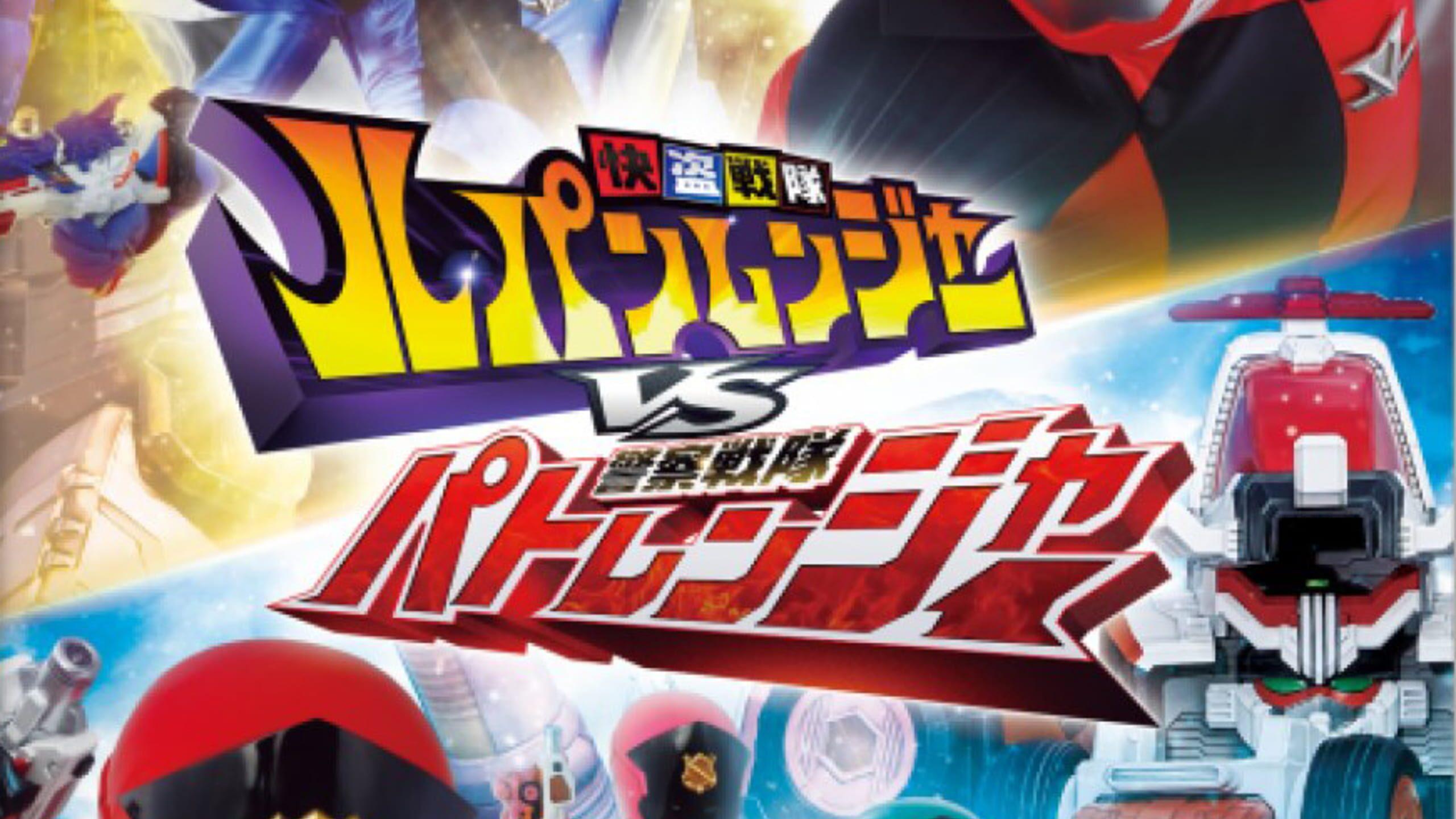 game cover art for Nari Kids Park: Kaitou Sentai Lupinranger VS Keisatsu Sentai Patoranger