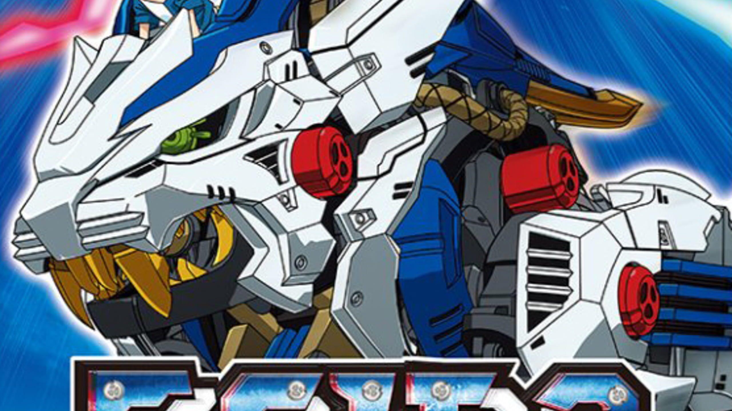game cover art for Zoids Wild: King of Blast