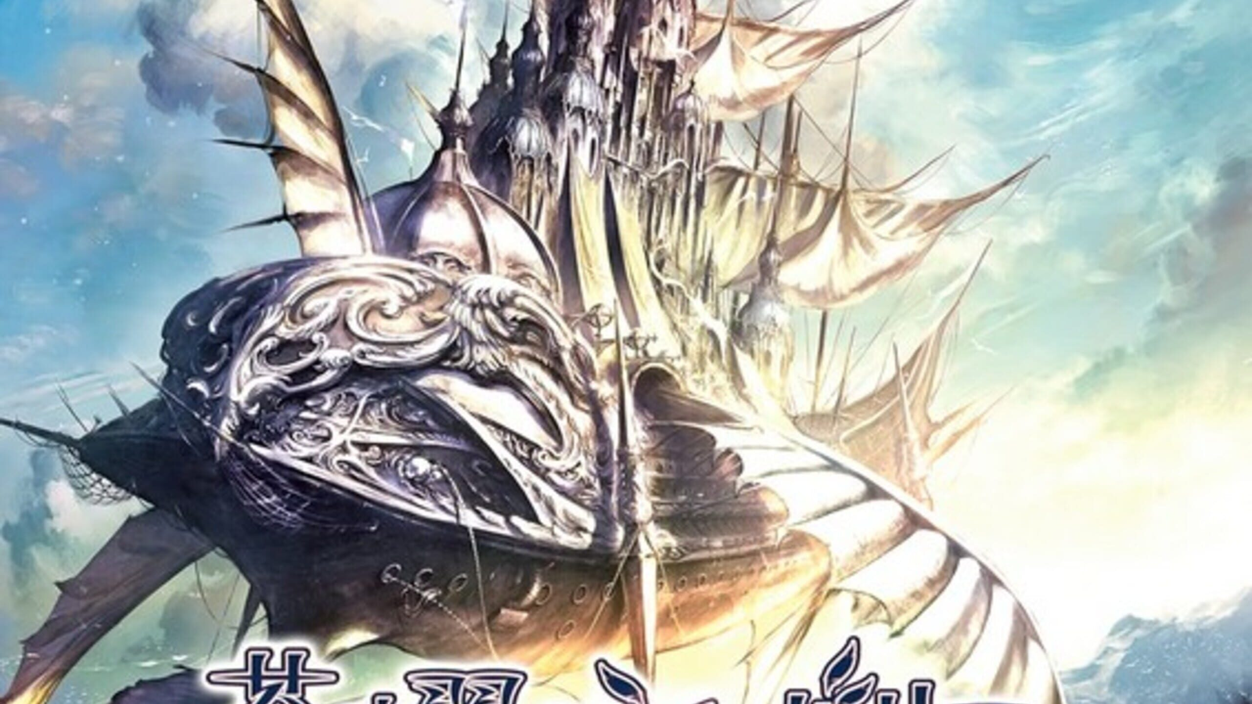 game cover art for Chevalier of Blue Wings
