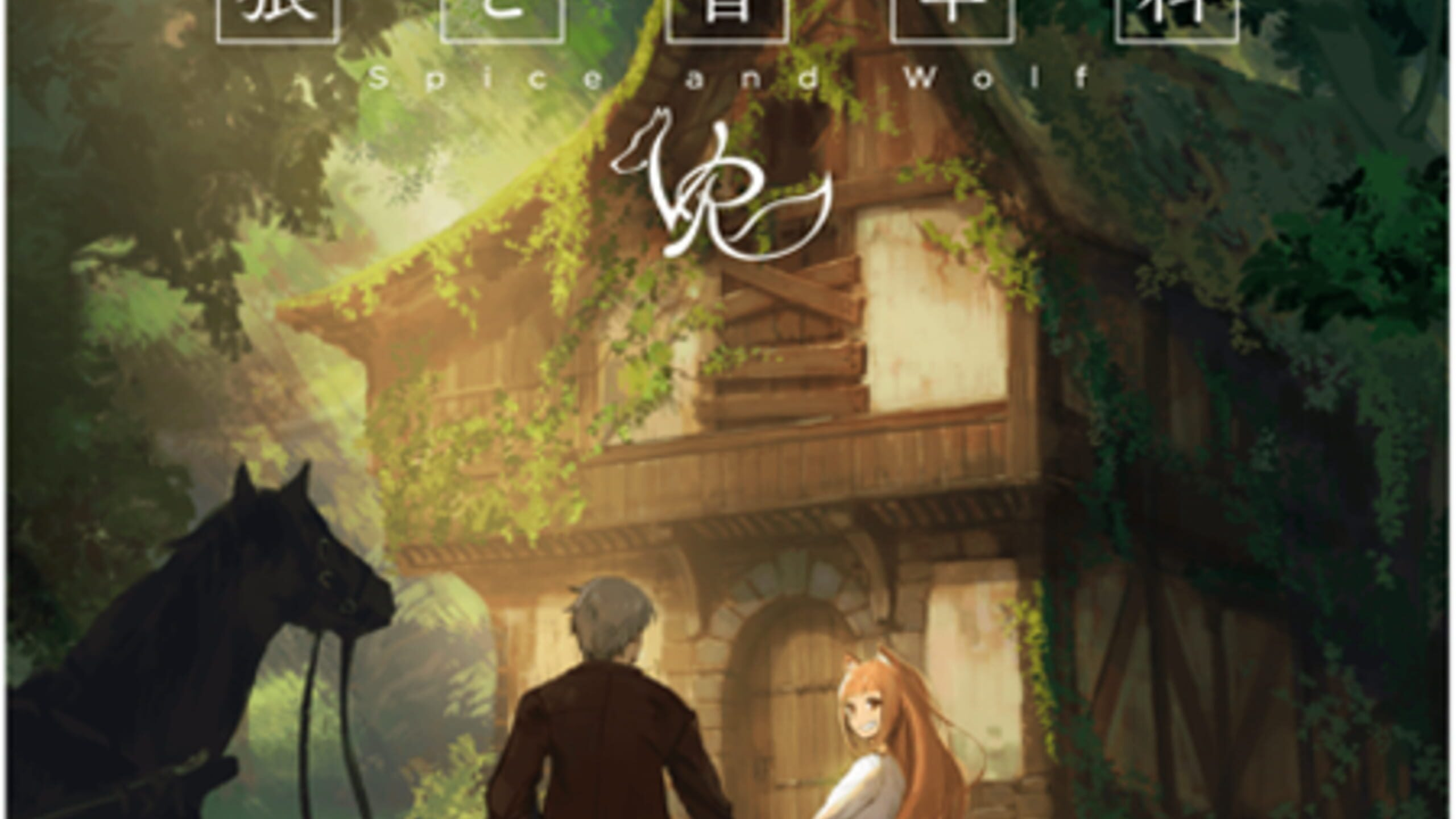 game cover art for Spice and Wolf VR